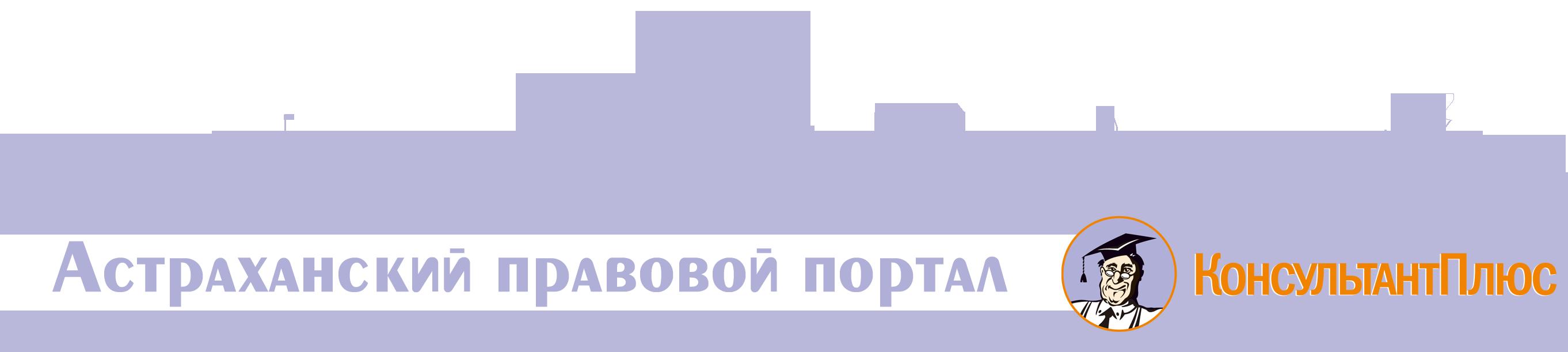 """Астраханский правовой портал """"КонсультантПлюс"""""""