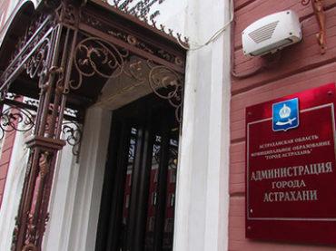 Определена информационная система закупок в Астрахани