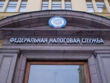 ФНС России приведен перечень наиболее частых нарушений