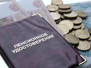 Увеличатся пенсии по государственному пенсионному обеспечению