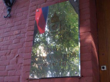Внесены изменения в регламент Думы Астраханской области
