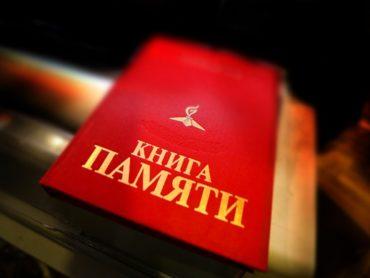 О занесении в Книгу памяти города Астрахани