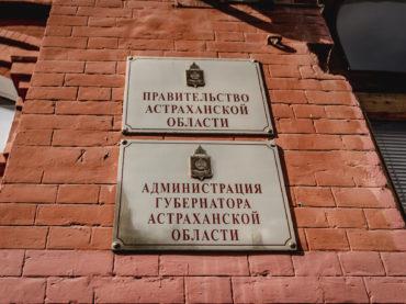 Обновлена структура правительства Астраханской области